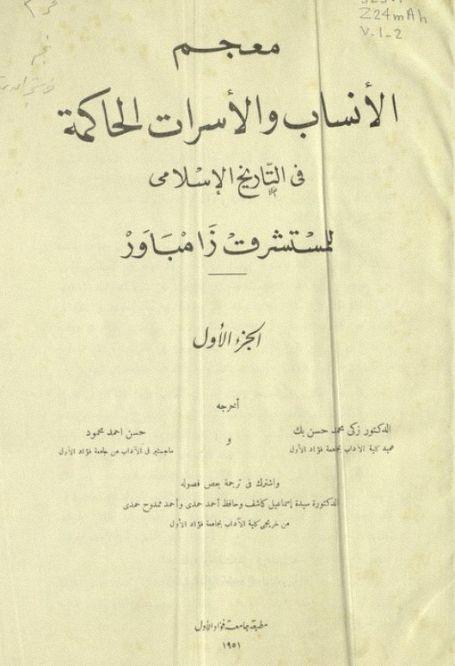 كتاب الانساب pdf