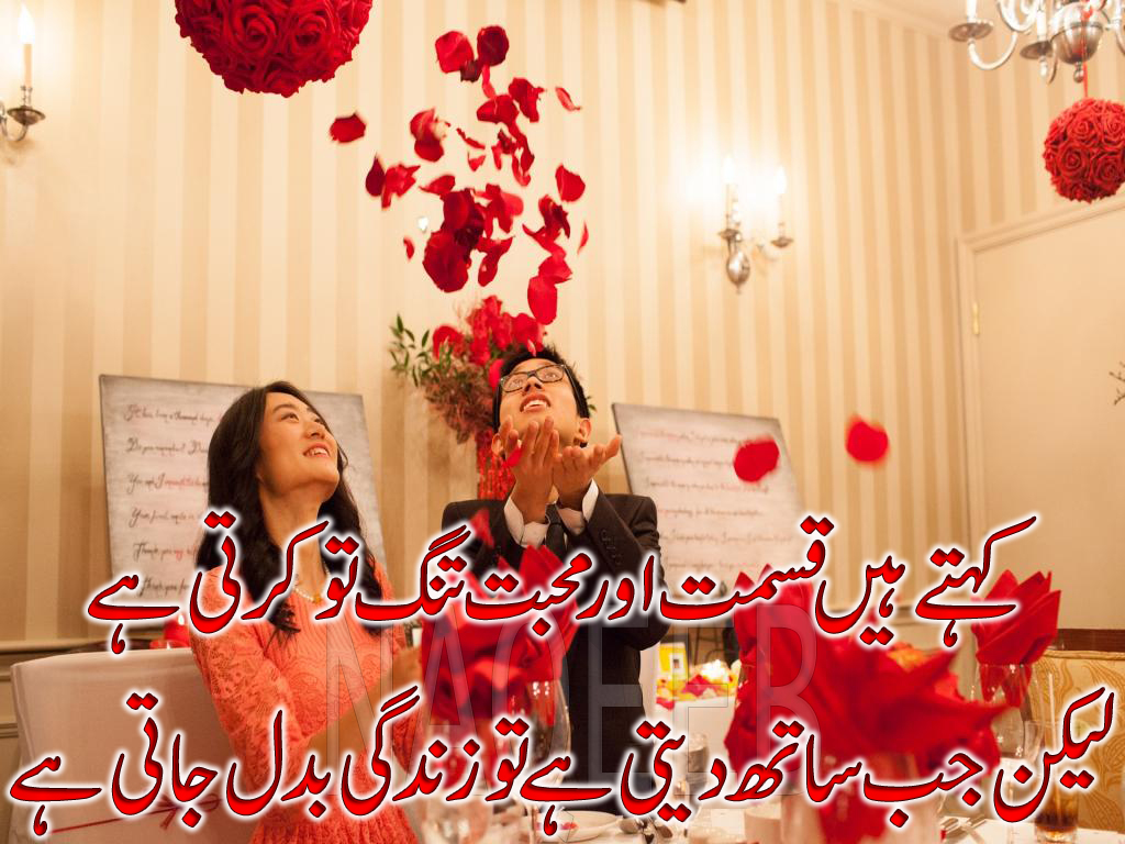 Love Poetry Urdu Sad Poetry Images Urdu Shayari Best Poetry