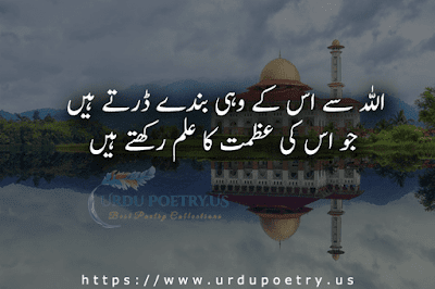 islamic quotes in urdu