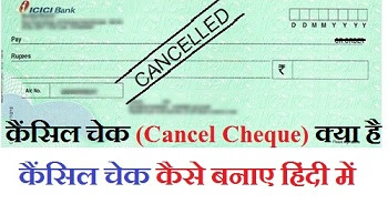 cancel cheque, cancel cheque kya hai, what is cancel cheque, cancel cheque kaise banaye, how to make cancel cheque in hindi, cancel cheque uses in hindi, cancelled cheque image