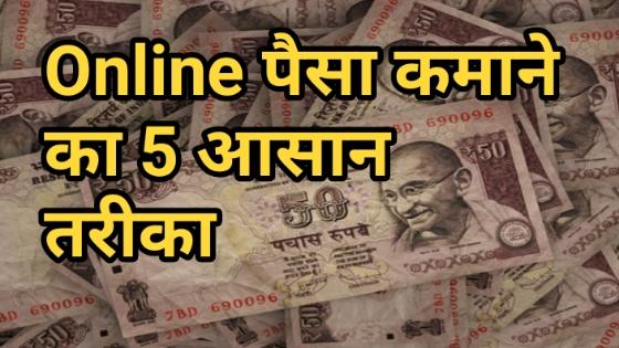 इंटरनेट से पैसा कमाने के 5 आसान तरीका