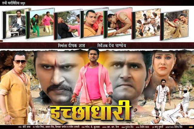 इंतजार खत्म 17 को बिहार में रिलीज़ होगी फिल्म ''इच्छाधारी'' ! | Ichchadhari Release on 17 June in Bihar