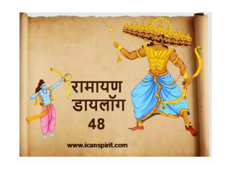Ramayan Dialogue 48