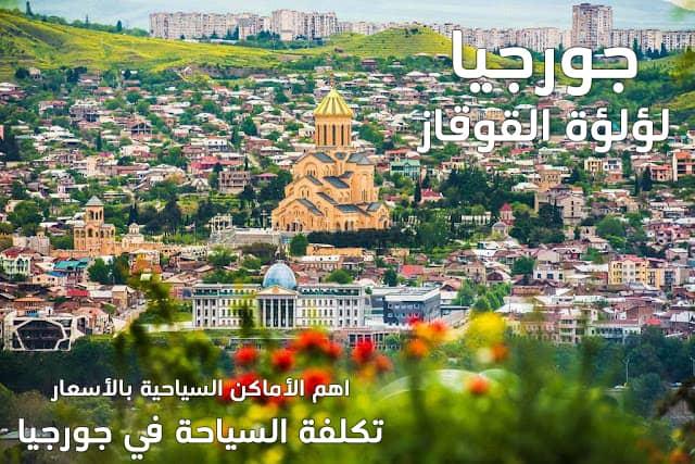تبليسي أهم الوجهات السياحية