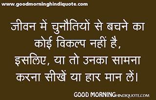 good-thought-hindi-image