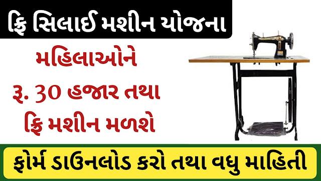 [Free Sewing Machine] Shilai machine Scheme Gujarat 2020 application form