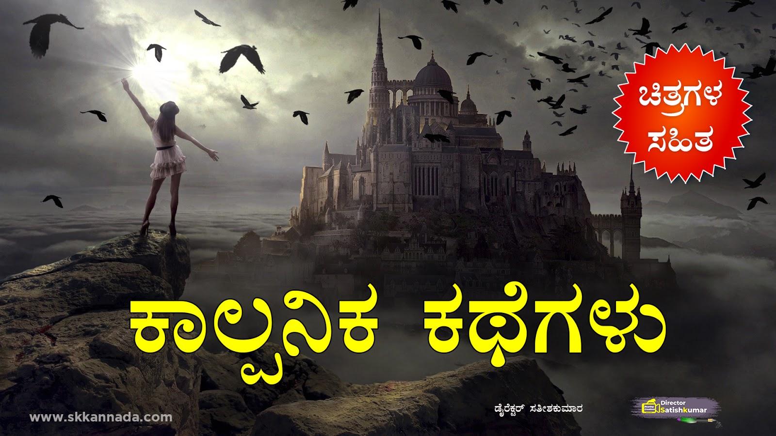 ಕನ್ನಡ ಕಾಲ್ಪನಿಕ ಕಥೆಗಳು - Kannada Fairy Tales