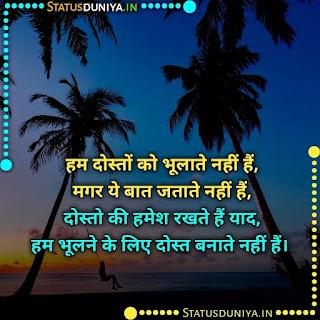 Dost Bhul Jate Hai Shayari, हम दोस्तों को भूलाते नहीं हैं, मगर ये बात जताते नहीं हैं, दोस्तो की हमेश रखते हैं याद, हम भूलने के लिए दोस्त बनाते नहीं हैं।