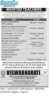 VISWABHARATI ENGLISH Medium High School, Gudivada IITMedical Foundation Teachers Jobs