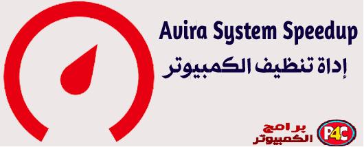 تحميل برنامج أفيرا لتسريع الجهاز Avira System Speedup