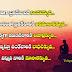 Alone Sad Quotes Telugu