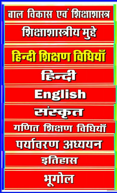 Child Development and Education : For All Teachers Recruitment Exam Hindi PDF Book