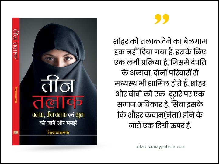 teen-talak-hindi-book
