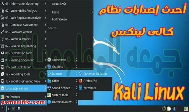تحميل أحدث إصدارات نظام كالى لينكس | Kali Linux 2020.1