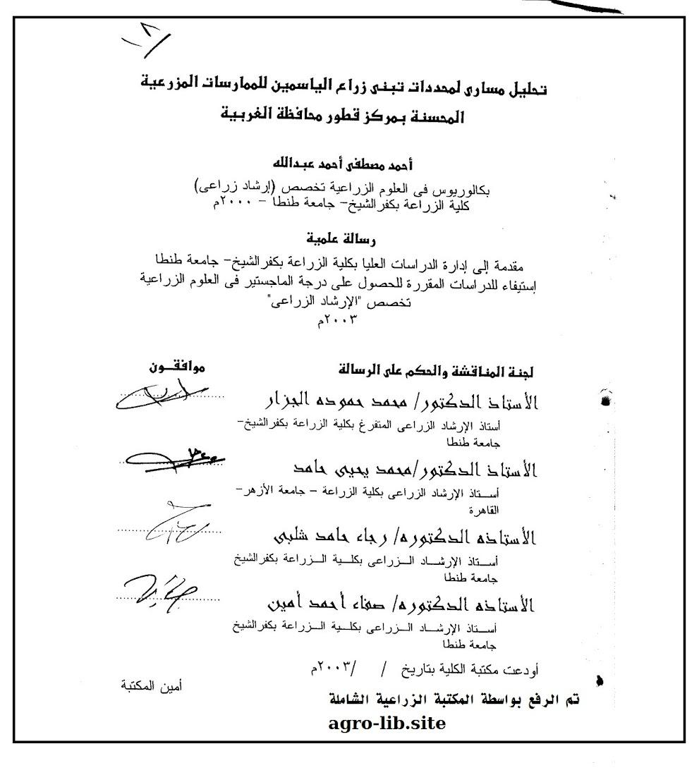 رسالة جامعية : تحليل مساري لمحددات تبني زراع الياسمين للممارسات المزرعية المحسنة بمركز قطور محافظة الغربية