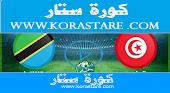 مشاهدة مباراة تونس وتنزانيا بث مباشر رابط يلا شوت كورة لايف ستار اون لاين 17-11-2020 في تصفيات كأس أمم أفريقيا