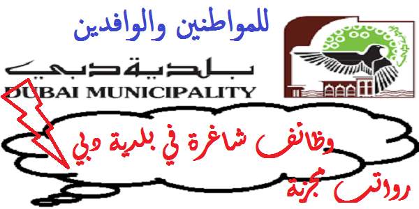 وظائف فى بلدية دبي فى الامارات للوافدين والمواطنين