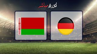 مشاهدة مباراة روسيا البيضاء وألمانيا بث مباشر 08-06-2019 التصفيات المؤهلة ليورو 2020