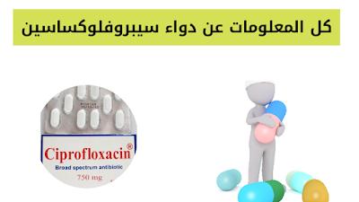 ciprofloxacin 500mg, ciprofloxacin 500 سعر., الاثار الجانبية لدواء ciprofloxacin, ciprofloxacin 500 mg, ciprofloxacin للحامل, ميفوكسين 500 سيبروفلوكساسين, ciprodar 500 ciprofloxacin, دواعي استعمال حبوب سيبروكسين,