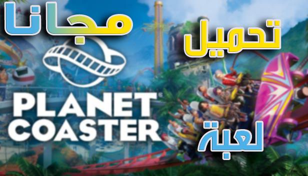 تحميل لعبة planet coaster للكمبيوتر مجانا