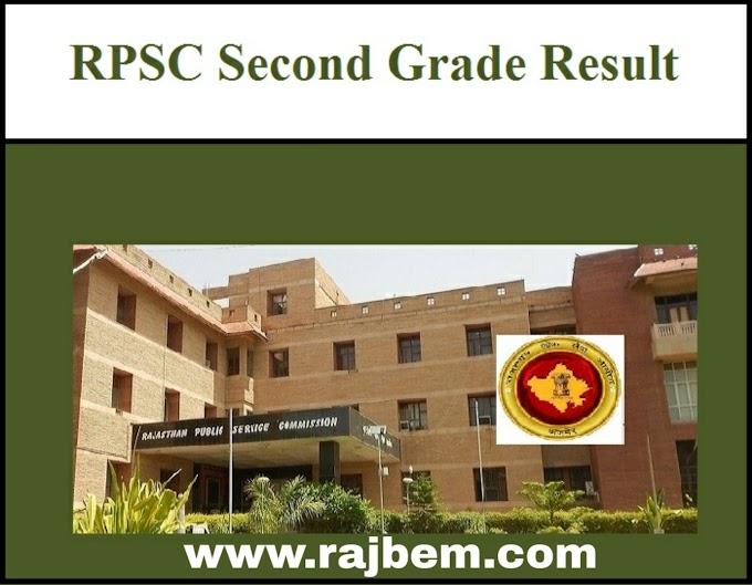 सेकण्ड ग्रेड शिक्षक भर्ती 2019- RPSC ने जारी किया हिंदी विषय का परिणाम...यहाँ से देखे कटऑफ एवं चयनितों की सूची