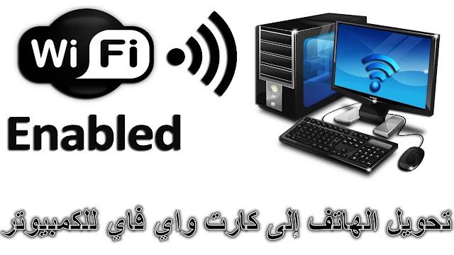 تحويل الهاتف إلى كرت شبكة للإتصال بالواي فاي من الكمبيوتر بدون برامج أو تطبيقات