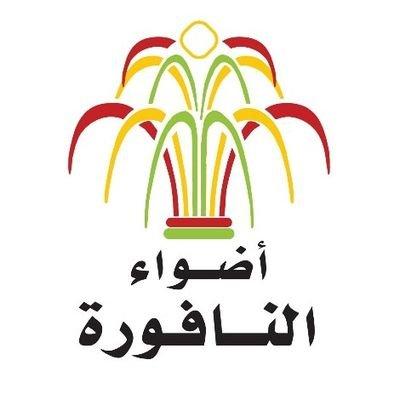أسعار منيو و رقم عنوان فروع مطعم أضواء النافورة almasia hall