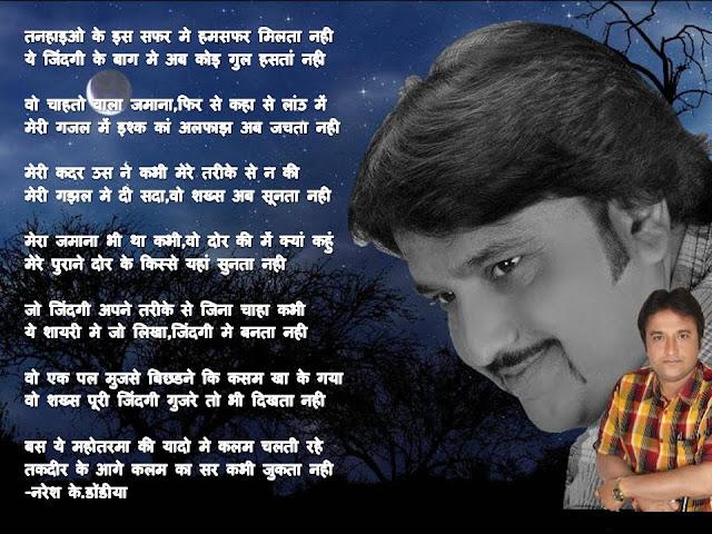 तनहाइओ के इस सफर मे हमसफर मिलता नही Hindi Gazal By -नरेश के.डॉडीया
