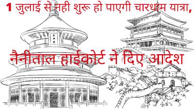 char-dham-yatra-news