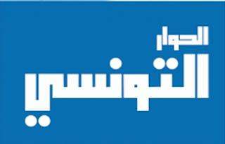 مشاهدة قناة الحوار التونسي بث مباشر