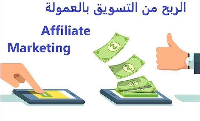 الربح من التسويق بالعمولة affiliate marketing