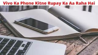 Vivo Ka Phone Kitne Rupay Ka Aa Raha Hai   विवो का फोन कितने रुपए का आ रहा है 2021 में