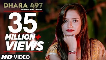 धारा 497 - Dhara 497 Lyrics in Hindi | Ruchika Jangid