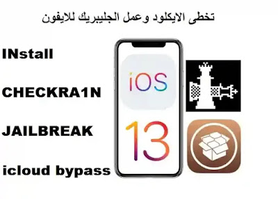 icloud bypass tool جلبريك checkra1n للويندوز ,checkra1n jailbreak windows