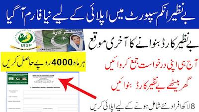 Bisp Registration Check By CNIC - Bisp registration check online
