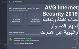 AVG Internet Security 2019 حماية كاملة ونهائية لجهاز الكمبيوتر والهوية عبر الإنترنت
