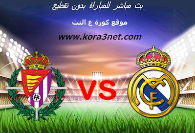 موعد مباراة ريال مدريد وبلد الوليد اليوم 30-9-2020 الدورى الاسبانى