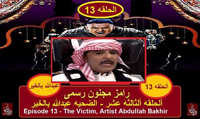 رامز مجنون رسمى - الحلقه 13 مع الفنان عبدالله بالخير