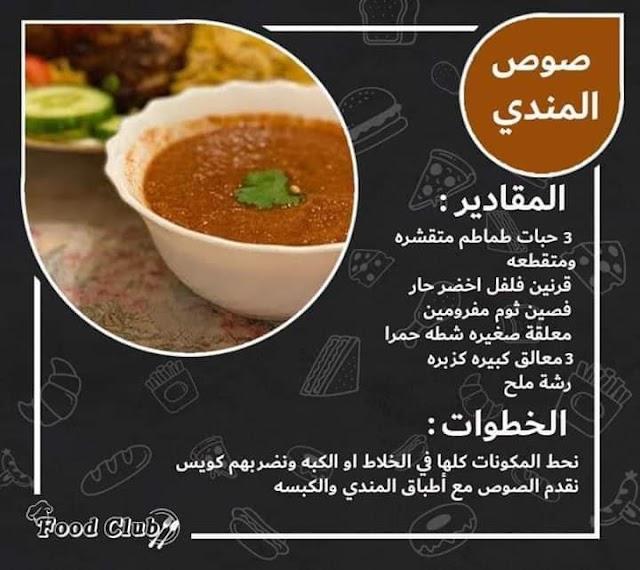 موسوعة عمل الصوص - لكل الأغراض بطرق سهلة sauce