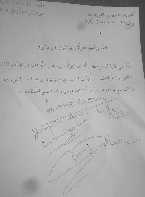 بو الأنوار :تاجر يشكو إغلاق دكانه المطل على الطريق  المعبد ..- وثيقة