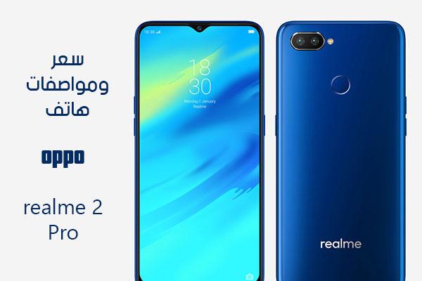 سعر ومواصفات هاتف Oppo Realme 2 Pro