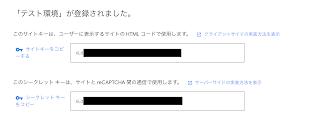 Google reCAPTCHAキーの確認