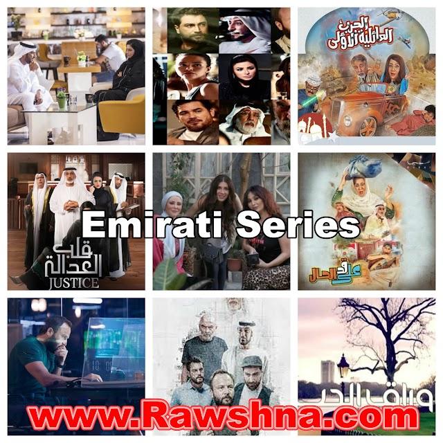 أفضل مسلسلات اماراتية على الإطلاق