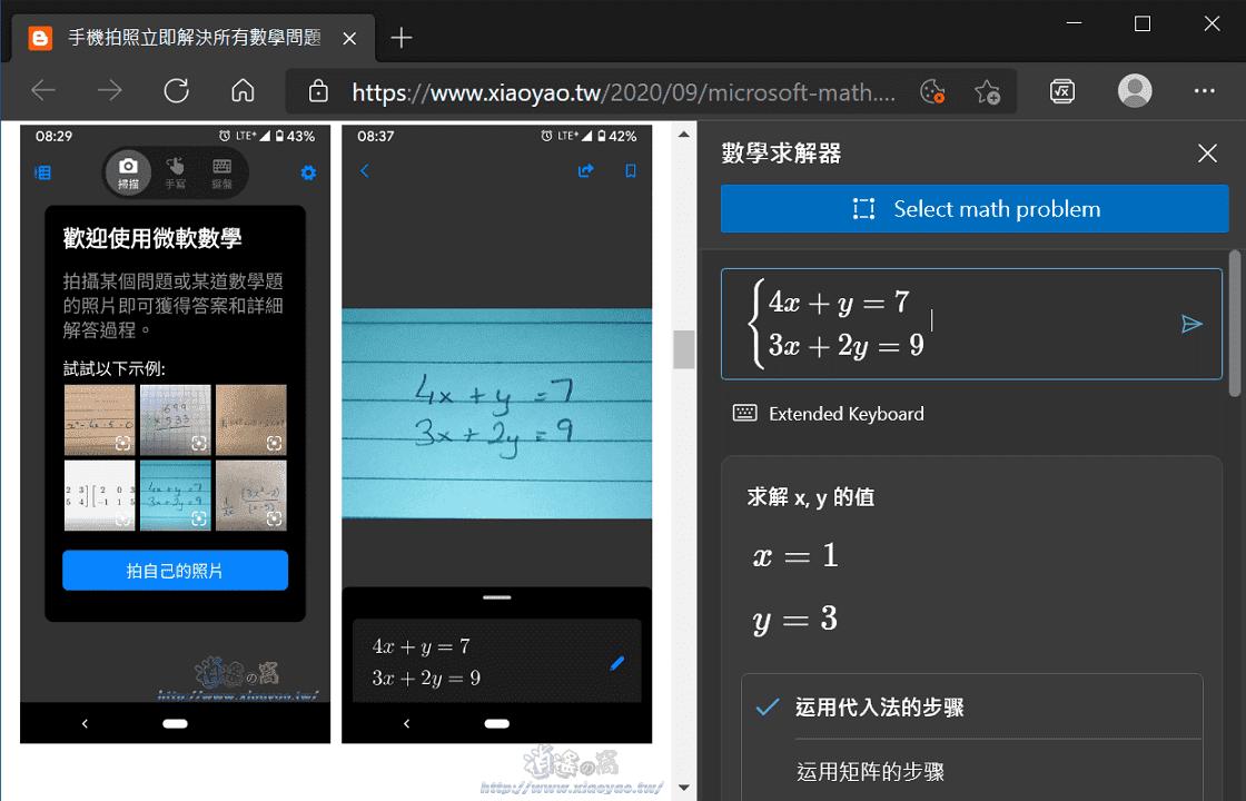 微軟將 Math Solver 加入 Edge 瀏覽器,輸入數學問題或框選網頁上的題目立即知道答案