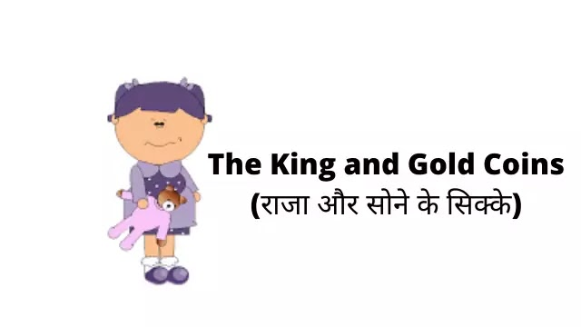 hindi moral story for kids(The King and Gold Coins)