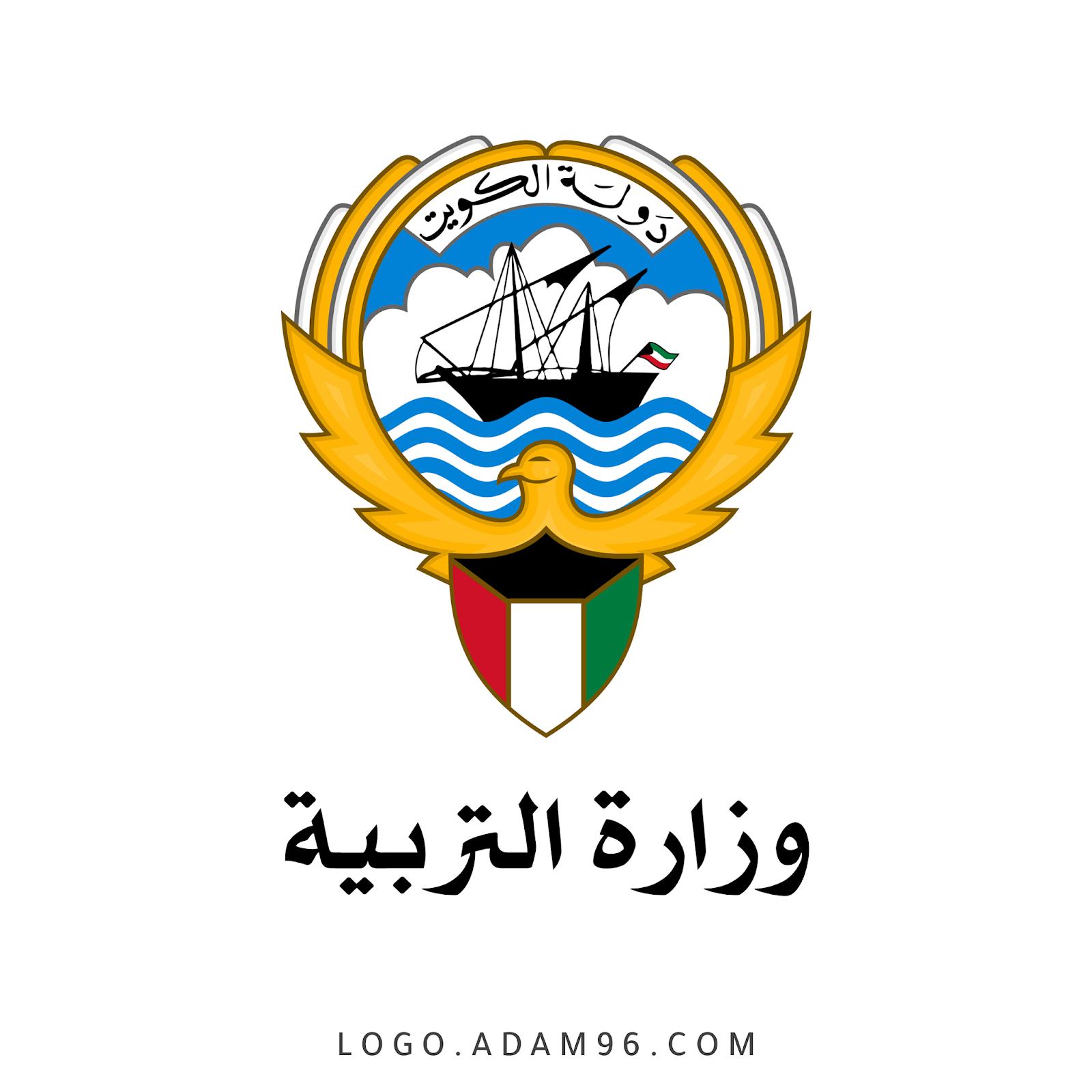تحميل شعارات وزارات الكويت الرسمية بدقة عالية 2020