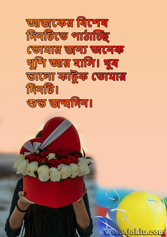 Sending you smile happy birthday Bengali message