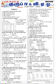 TNPSC Group 4 Chemistry Tamil Questions, Dinamalar Jan 18, 2018, Download as PDF