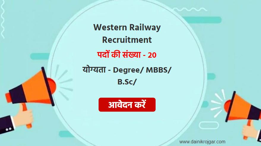 Western Railway Recruitment 2021  Paramedical Staff & CMP Posts  20 Vacancies