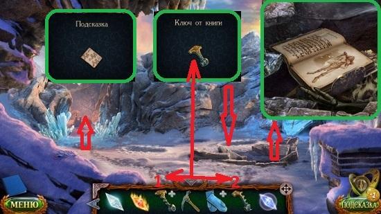 собираем ключ и получаем подсказку в игре затерянные земли 5